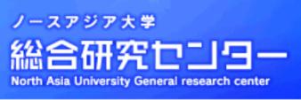 ノースアジア大学 総合研究センター