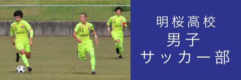 明桜高校 男子 サッカー部