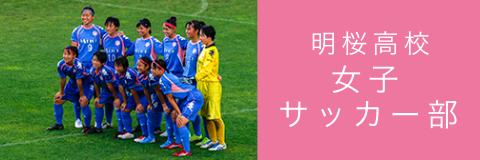 明桜高校 女子 サッカー部