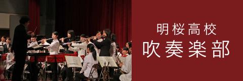 明桜高校 吹奏楽部