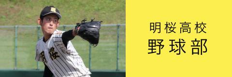 明桜高校 野球部