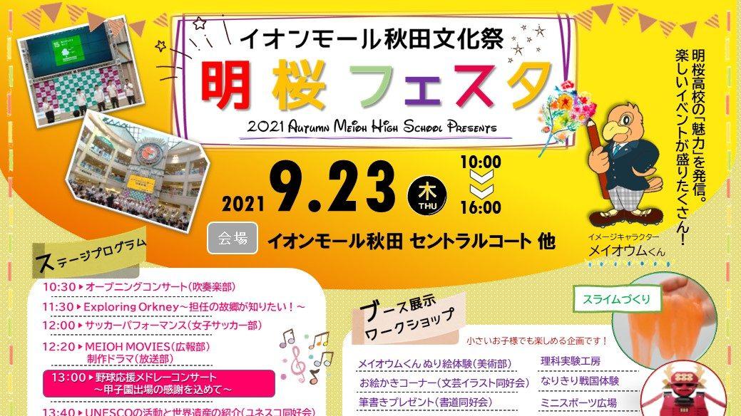 イオンモール秋田文化祭2021告知